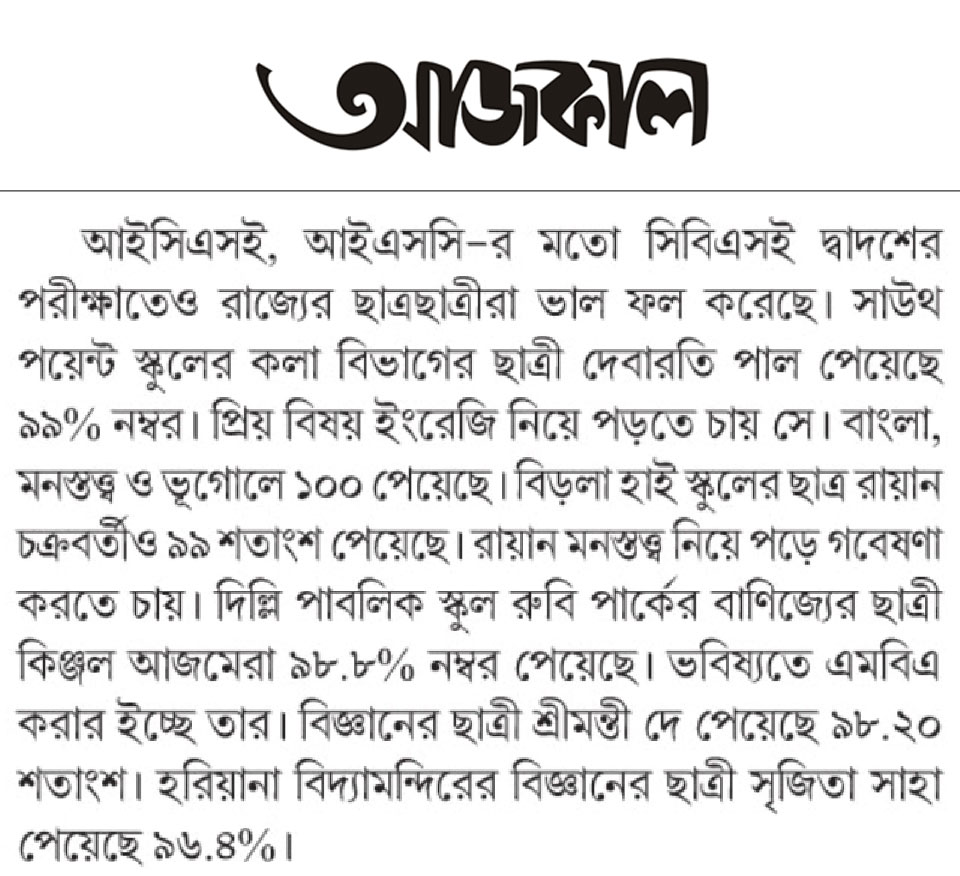 Aajkal-Newspaper-xii-topper